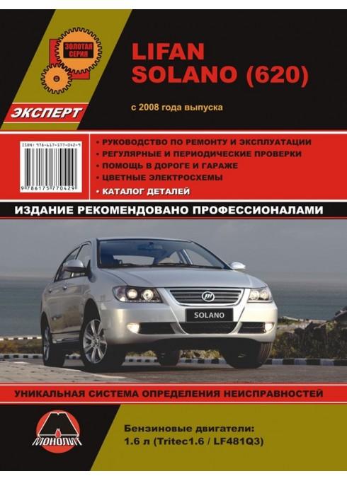 Книга: Lifan Solano / 620 (Лифан Солано / 620). Руководство по ремонту, инструкция по эксплуатации, каталог деталей. Модели с 2008 года выпуска, оборудованные бензиновыми двигателями