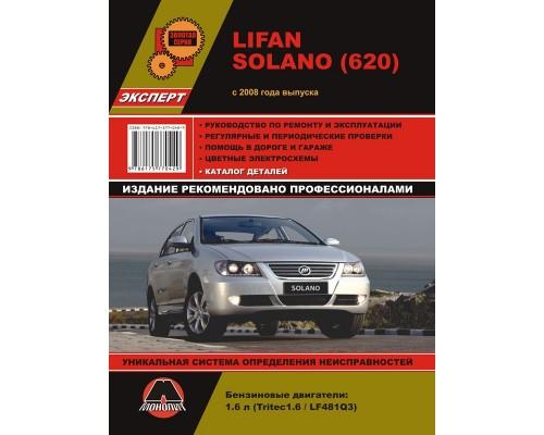 Книга: Lifan Solano/620 (Лифан Солано / 620). Руководство по ремонту, инструкция по эксплуатации, каталог деталей. Модели с 2008 года выпуска, оборудованные бензиновыми двигателями