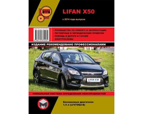Книга: Lifan X50 (Лифан X50). Руководство по ремонту, инструкция по эксплуатации. Модели с 2014 года выпуска, оборудованные бензиновыми двигателями