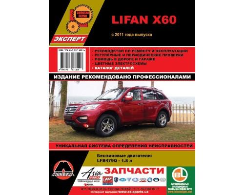Книга: Lifan X60 (Лифан Х60). Руководство по ремонту, каталог запасных частей, инструкция по эксплуатации. Модели с 2011 года выпуска, оборудованные бензиновыми двигателями.