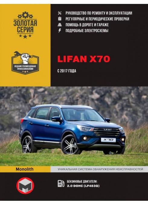 Книга: Lifan X70 (Лифан Х70). Руководство по ремонту, инструкция по эксплуатации. Модели с 2017 года выпуска, оборудованные бензиновыми двигателями
