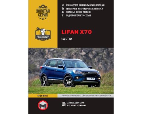 Книга: Lifan X70 (Лифан Х70). Руководство по ремонту, инструкция по эксплуатации. Модели с 2017 года выпуска, оборудованные бензиновыми двигателями.