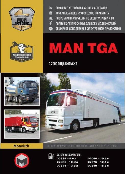 Книга: MAN TGA (МАН ТГА). Руководство по ремонту, инструкция по эксплуатации, каталог запасных частей. Модели с 2000 года выпуска, оборудованные дизельными двигателями