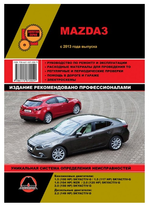Книга: Mazda 3 (Мазда 3 ). Руководство по ремонту, инструкция по эксплуатации. Модели с 2013 года выпуска, оборудованные бензиновыми двигателями