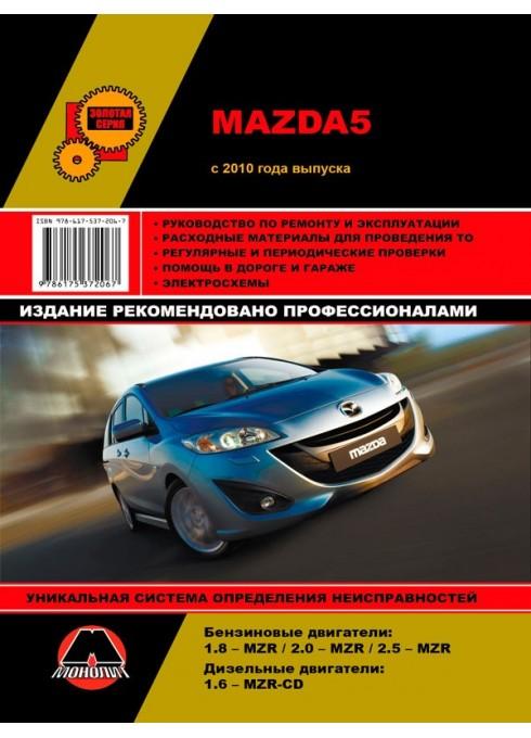 Книга: Mazda 5 (Мазда 5 ). Руководство по ремонту, инструкция по эксплуатации. Модели с 2010 года выпуска, оборудованные бензиновыми и дизельными двигателями