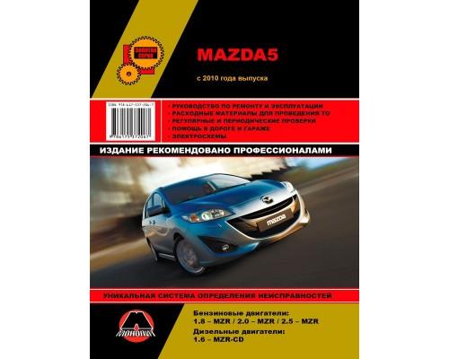 Mazda 5 (Мазда 5 ). Руководство по ремонту, инструкция по эксплуатации. Модели с 2010 года выпуска, оборудованные бензиновыми и дизельными двигателями