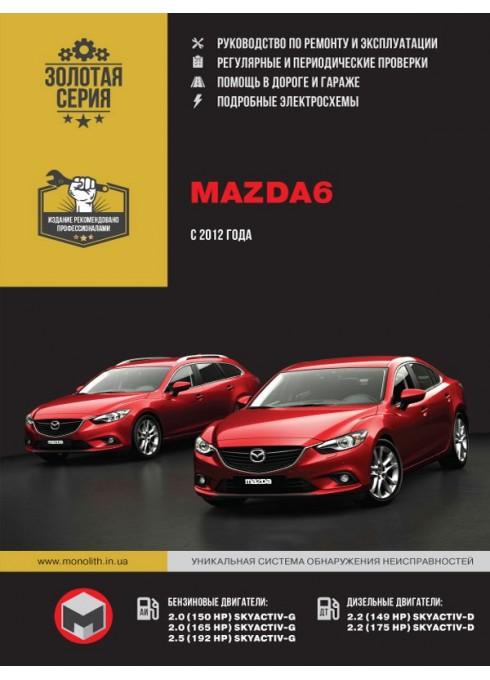 Книга: Mazda 6 (Мазда 6). Руководство по ремонту, инструкция по эксплуатации. Модели с 2012 года выпуска , оборудованные бензиновыми и дизельными двигателям