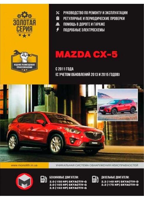 Книга: Mazda CX-5 (Мазда СХ-5). Руководство по ремонту, инструкция по эксплуатации. Модели с 2011 года выпуска (рестайлинг 2013 и 2015 гг.), оборудованные бензиновыми и дизельными двигателями