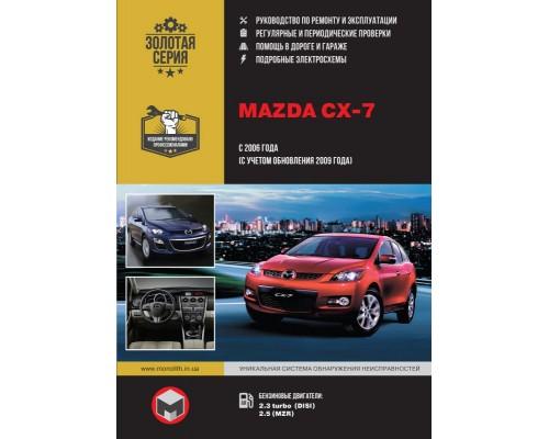 Книга: Mazda CX-7 (Мазда СХ-7). Руководство по ремонту, инструкция по эксплуатации. Модели с 2006 года выпуска (рестайлинг 2009), оборудованные бензиновыми двигателями