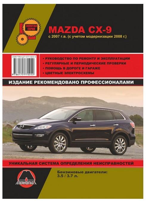 Книга: Mazda CX-9 (Мазда ЦИкс-9). Руководство по ремонту, инструкция по эксплуатации. Модели с 2007 года выпуска, оборудованные бензиновыми двигателями