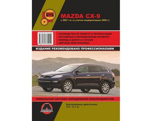 Книга: Mazda CX-9 (Мазда ЦИкс-9). Руководство по ремонту, инструкция по эксплуатации. Модели с 2007 года выпуска, оборудованные бензиновыми двигателями.