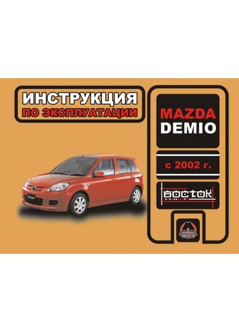 Книга: Mazda Demio (Мазда Демио). Инструкция по эксплуатации, техническое обслуживание. Модели с 2002 года выпуска, оборудованные бензиновыми двигателями