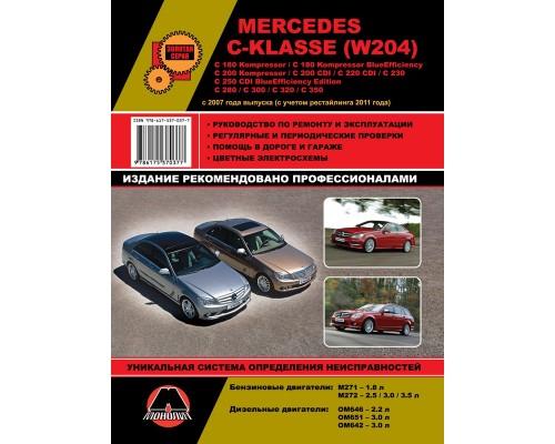 Книга: Mercedes 204 C-класс (Мерседес 204 Ц-класс). Руководство по ремонту в фотографиях, инструкция по эксплуатации. Модели с 2007 года выпуска (+рестайлинг 2011 г.), оборудованные бензиновыми и дизельными двигателями.
