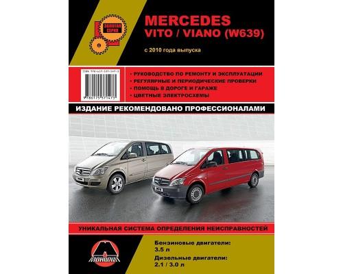 Книга: Mercedes Benz Vito / Viano (Мерседес Бенс Вито / Виано). Руководство по ремонту, инструкция по эксплуатации. Модели с 2010 года выпуска, оборудованные бензиновыми и дизельными двигателями