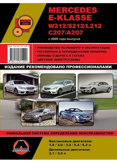 Книга: Mercedes E-klasse W212 / S212 / L212 / C207 / A207 (Мерседес Е-класса В212 / С212 / Л212 / Ц207 / А207). Руководство по ремонту, инструкция по эксплуатации. Модели с 2009 года выпуска, оборудованные бензиновыми и дизельными двигателями