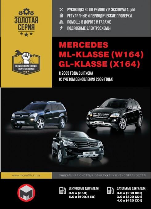 Книга: Mercedes ML W164 / GL X164 (Мерседес МЛ В164 / ГЛ Х164). Руководство по ремонту в фотографиях, инструкция по эксплуатации. Модели с 2005 года выпуска (рестайлинг 2009 г.), оборудованные бензиновыми и дизельными двигателями