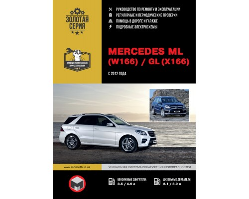 Книга: Mercedes ML W166 / GL X166 (Мерседес МЛ В166 / ГЛ Х166). Руководство по ремонту, инструкция по эксплуатации. Модели с 2012 года выпуска, оборудованные бензиновыми и дизельными двигателями