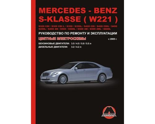 Книга: Mercedes S-class W221 (Мерседес С-класс В221). Руководство по ремонту, инструкция по эксплуатации. Модели с 2005 года выпуска, оборудованные бензиновыми и дизельными двигателями