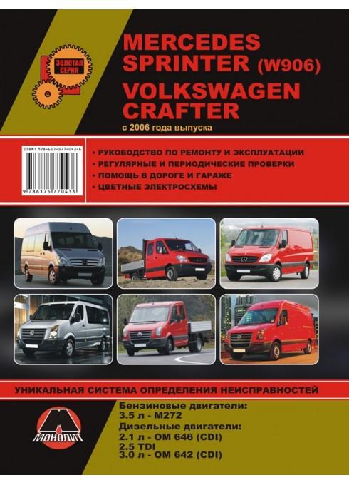 Книга: Mercedes Sprinter / Volkswagen Crafter (Мерседес Спринтер / Фольксваген Крафтер). Руководство по ремонту, инструкция по эксплуатации. Модели с 2006 года выпуска, оборудованные бензиновыми и дизельными двигателями