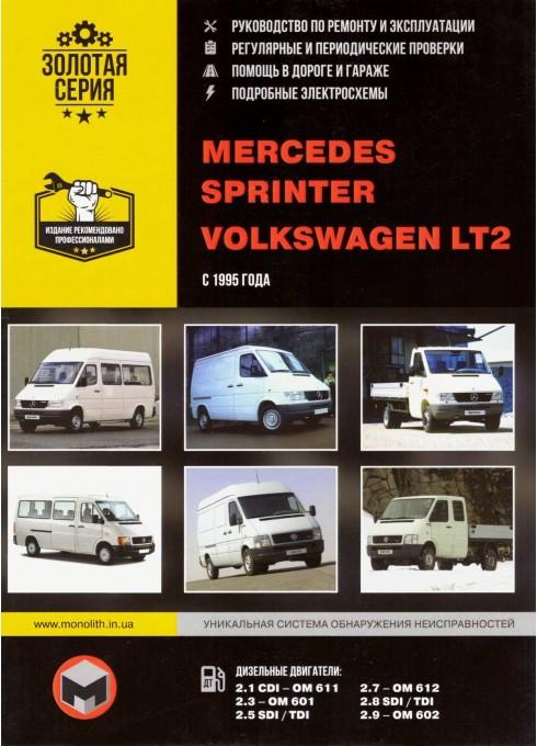 Книга: Mercedes Sprinter / Volkswagen LT 2 (Мерседес Спринтер / Фольксваген ЛТ 2). Руководство по ремонту, инструкция по эксплуатации. Модели с 1995 года выпуска, оборудованные дизельными двигателями