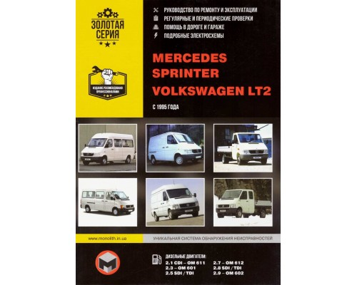 Книга: Mercedes Sprinter / Volkswagen LT 2 (Мерседес Спринтер / Фольксваген ЛТ 2). Руководство по ремонту, инструкция по эксплуатации. Модели с 1995 года выпуска, оборудованные дизельными двигателями.