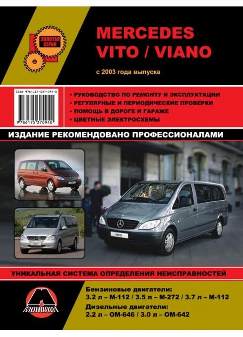 Книга: Mercedes Vito / Viano (Мерседес Вито / Виано). Руководство по ремонту, инструкция по эксплуатации. Модели с 2003 года выпуска, оборудованные бензиновыми и дизельными двигателями
