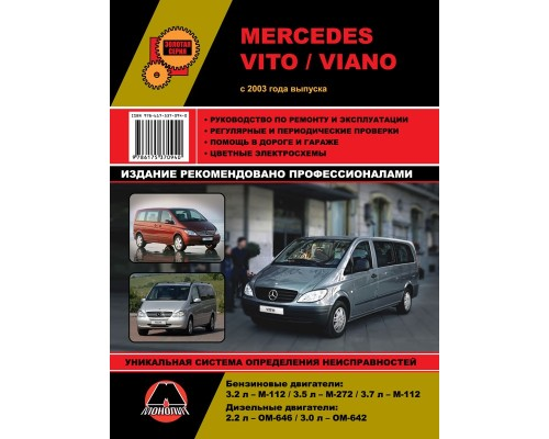 Книга: Mercedes Vito / Viano (Мерседес Вито / Виано). Руководство по ремонту, инструкция по эксплуатации. Модели с 2003 года выпуска, оборудованные бензиновыми и дизельными двигателями.