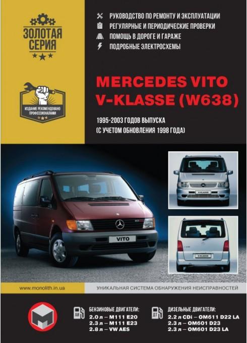 Книга: Mercedes Vito / V-Klasse + CDI (Мерседес Вито / В-класс). Руководство по ремонту, инструкция по эксплуатации. Модели с 1995 по 2003 год выпуска (+рестайлинг 1998), оборудованные бензиновыми и дизельными двигателями