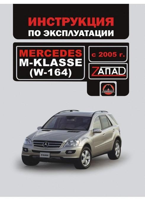Книга: Mercedes М-class W164 (Мерседес М-класс В164). Инструкция по эксплуатации, техническое обслуживание. Модели с 2005 года выпуска, оборудованные бензиновыми двигателями