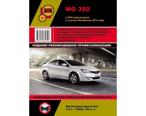 Книга: MG 350 (МГ 350). Руководство по ремонту, инструкция по эксплуатации. Модели с 2010 года выпуска (с учетом обновления 2012 г.), оборудованные бензиновыми двигателями