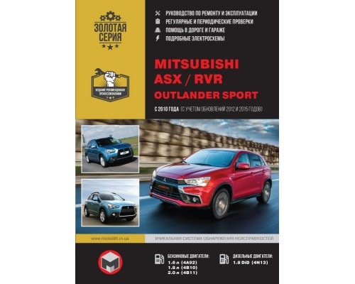 Книга: Mitsubishi ASX / RVR / Outlander Sport (Мицубиси ASX / RVR / Аутлендер Спорт). Руководство по ремонту, инструкция по эксплуатации. Модели с 2010 года выпуска (+рестайлинг 2012 и 2015 гг.), оборудованные бензиновыми и дизельными двигателями