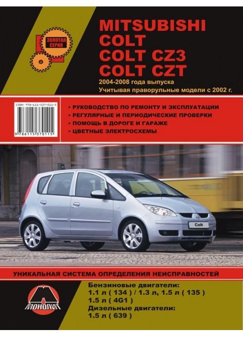 Книга: Mitsubishi Colt / Colt CZ3 / Colt CZT (Мицубиси Кольт / Кольт Си-Зет-3 / Си-Зет-Ти). Руководство по ремонту, инструкция по эксплуатации. Модели с 2002 по 2008 год выпуска, оборудованные бензиновыми и дизельными двигателями
