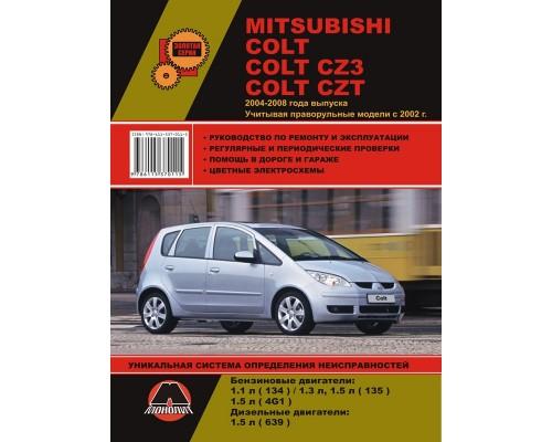 Mitsubishi Colt / Colt CZ3 / Colt CZT (Мицубиси Кольт / Кольт Си-Зет-3 / Си-Зет-Ти). Руководство по ремонту, инструкция по эксплуатации. Модели с 2002 по 2008 год выпуска, оборудованные бензиновыми и дизельными двигателями