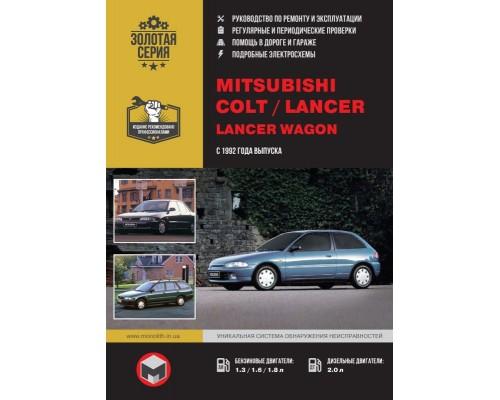 Книга: Mitsubishi Colt / Lancer / Lancer Wagon (Мицубиси Кольт / Лансер / Лансер Вагон). Руководство по ремонту. Модели с 1992 года выпуска, оборудованные бензиновыми и дизельными двигателями