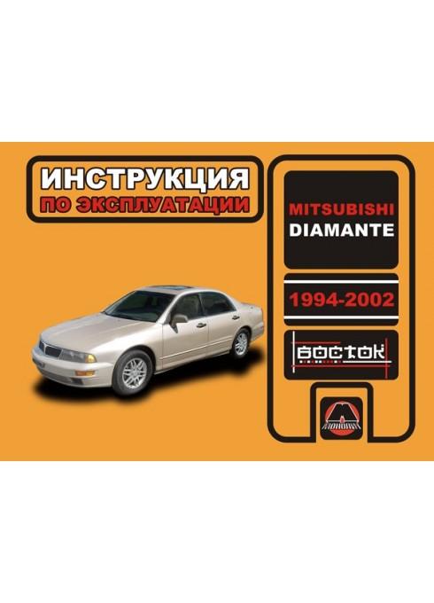 Книга: Mitsubishi Diamante (Мицубиси Диамант). Инструкция по эксплуатации, техническое обслуживание. Модели с 1994 по 2002 год выпуска, оборудованные бензиновыми двигателями