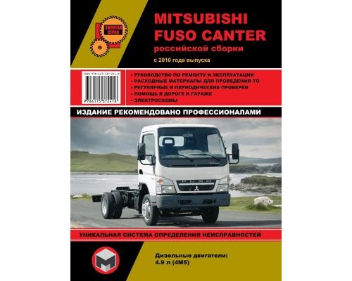 Книга: Mitsubishi Fuso Canter (Митсубиси Фусо Кантер). Руководство по ремонту, инструкция по эксплуатации. Модели с 2010 года выпуска, оборудованные дизельными двигателями