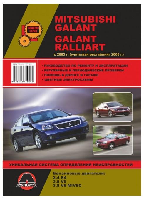 Книга: Mitsubishi Galant / Galant Ralliart (Мицубиси Галант / Галант Раллиарт). Руководство по ремонту, инструкция по эксплуатации. Модели с 2003 года выпуска (рестайлинг 2008 г.), оборудованные бензиновыми двигателями