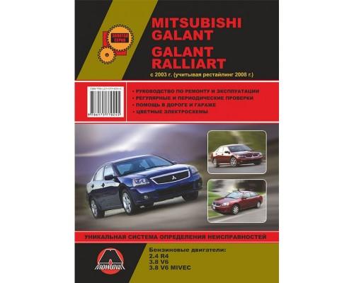 Mitsubishi Galant / Galant Ralliart (Мицубиси Галант / Галант Раллиарт). Руководство по ремонту, инструкция по эксплуатации. Модели с 2003 года выпуска (рестайлинг 2008 г.), оборудованные бензиновыми двигателями.