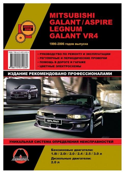 Книга: Mitsubishi Galant / Legnum / Aspire (Митсубиси Галант / Легнум / Аспаер). Руководство по ремонту, инструкция по эксплуатации. Модели с 1996 по 2006 год выпуска, оборудованные бензиновыми и дизельными двигателями