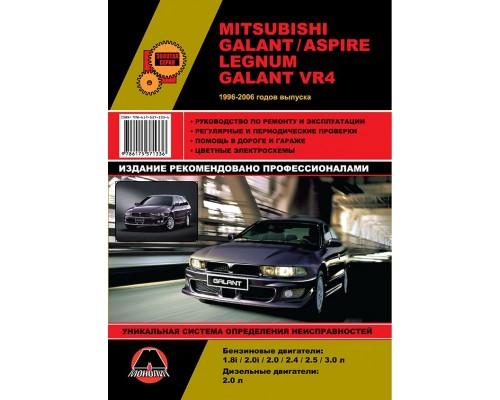 Mitsubishi Galant / Legnum / Aspire (Митсубиси Галант / Легнум / Аспаер). Руководство по ремонту, инструкция по эксплуатации. Модели с 1996 по 2006 год выпуска, оборудованные бензиновыми и дизельными двигателями
