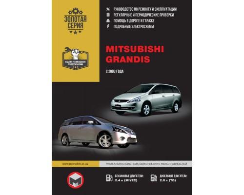 Книга: Mitsubishi Grandis (Мицубиси Грандис). Руководство по ремонту, инструкция по эксплуатации. Модели с 2003 года выпуска, оборудованные бензиновыми и дизельными двигателями