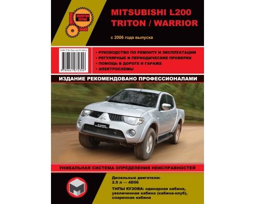 Книга: Mitsubishi L200 / Triton / Warrior (Мицубиси Л200 / Тритон / Варриор). Руководство по ремонту, инструкция по эксплуатации. Модели с 2006 года выпуска, оборудованные дизельными двигателями
