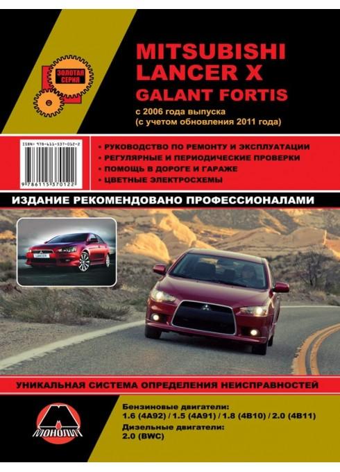 Книга: Mitsubishi Lancer X / Galant Fortis (Мицубиси Лансер 10 / Галант Фортис). Руководство по ремонту, инструкция по эксплуатации. Модели с 2006 года выпуска, оборудованные бензиновыми и дизельными двигателями