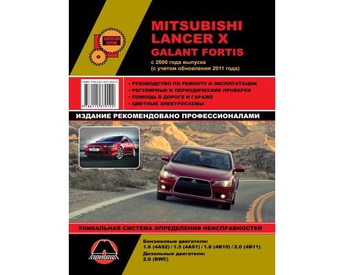 Mitsubishi Lancer X / Galant Fortis (Мицубиси Лансер 10 / Галант Фортис). Руководство по ремонту, инструкция по эксплуатации. Модели с 2006 года выпуска, оборудованные бензиновыми и дизельными двигателями