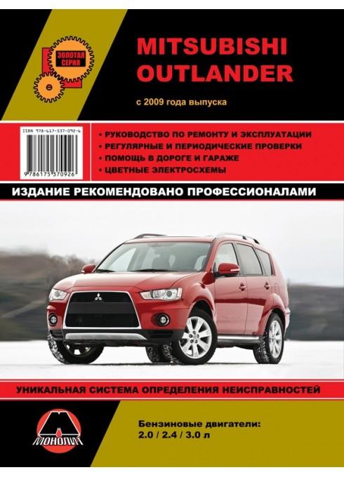 Книга: Mitsubishi Outlander (Мицубиси Аутлендер). Руководство по ремонту, инструкция по эксплуатации. Модели с 2009 года выпуска, оборудованные бензиновыми двигателями