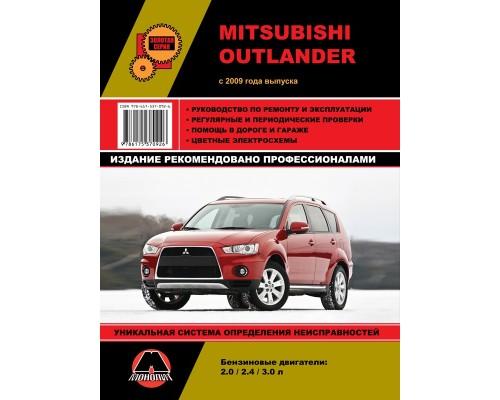 Книга: Mitsubishi Outlander (Мицубиси Аутлендер). Руководство по ремонту, инструкция по эксплуатации. Модели с 2009 года выпуска, оборудованные бензиновыми двигателями.