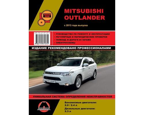 Книга: Mitsubishi Outlander (Мицубиси Аутлендер). Руководство по ремонту, инструкция по эксплуатации. Модели с 2013 года выпуска, оборудованные бензиновыми и дизельными двигателями