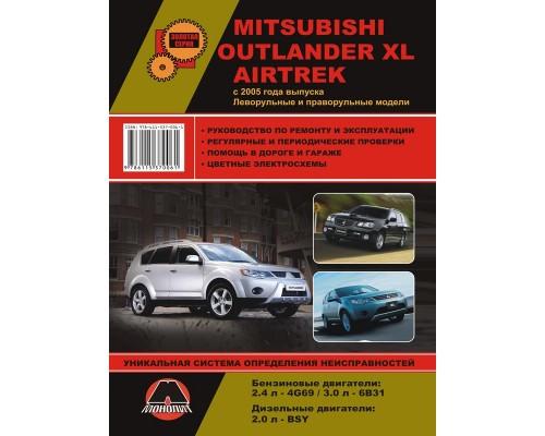 Книга: Mitsubishi Outlander XL / Airtrek (Мицубиси Аутлендер ХЛ / Аиртрек). Руководство по ремонту, инструкция по эксплуатации. Модели с 2005 года выпуска, оборудованные бензиновыми и дизельными двигателями