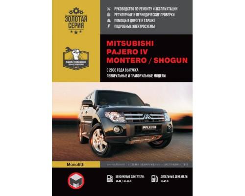 Книга: Mitsubishi Pajero IV / Montero / Shogun (Мицубиси Паджеро 4 / Монтеро / Шогун). Руководство по ремонту, инструкция по эксплуатации. Модели с 2006 года выпуска, оборудованные бензиновыми и дизельными двигателями