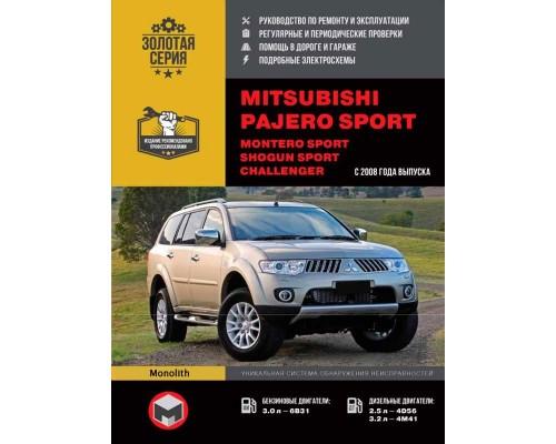 Книга: Mitsubishi Pajero Sport / Montero Sport / Shogun Sport / Challenger (Мицубиси Паджеро Спорт). Руководство по ремонту, инструкция по эксплуатации. Модели с 2008 года выпуска, оборудованные бензиновыми и дизельными двигателями